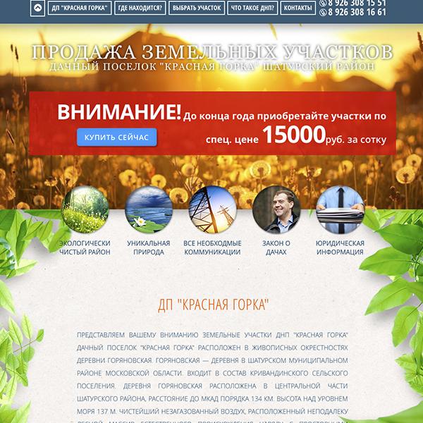 краснаягорка.рф