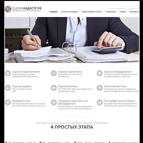 оценкаккадастр.рф